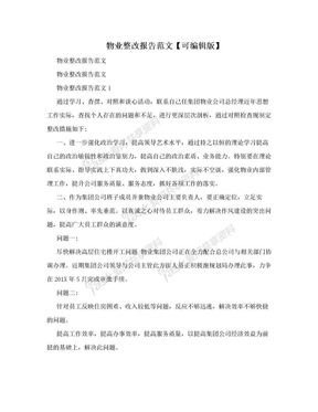 物业整改报告范文【可编辑版】.doc