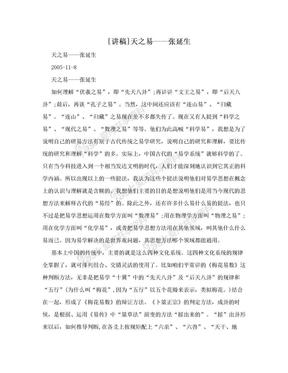 [讲稿]天之易——张延生.doc