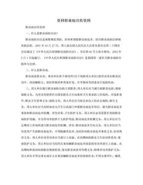 资料职业病宣传资料.doc