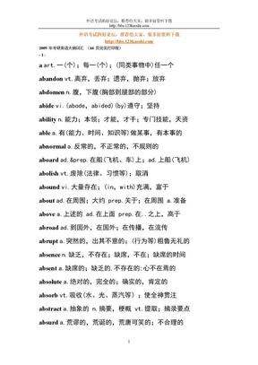 2009+年考研英语大纲词汇