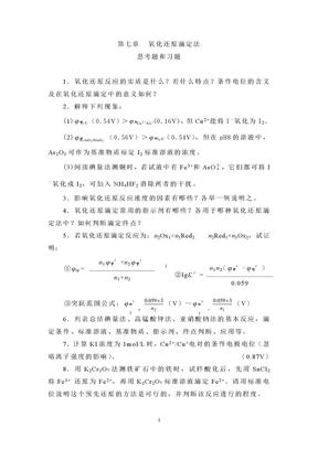 第七章++氧化还原滴定法.doc