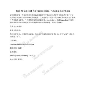 【福利PC端小工具】直接下载网页中视频,自动获取文件并下载视频.docx