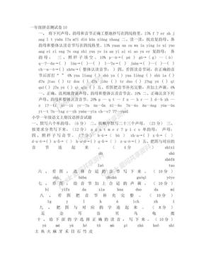 一年级拼音测试卷 10.doc