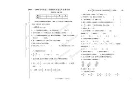 北师大数学五年级下册考试题.doc