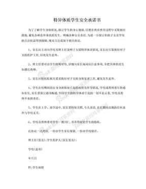 宣汉县芭蕉镇新农中心校特异体质学生承诺书.doc