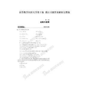 高等数学同济大学第7版 课后习题答案解析完整版.doc