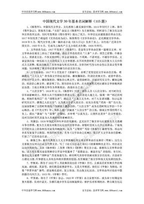 中国现代文学30年基本名词解释(115题).pdf