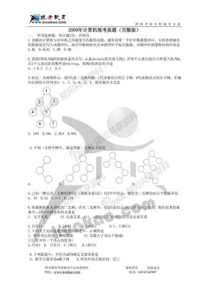 2009年统考计算机考研真题及答案.pdf