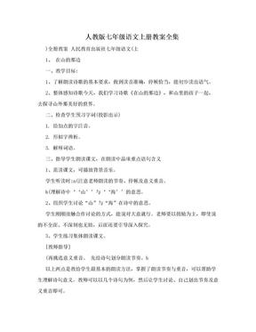 人教版七年级语文上册教案全集.doc