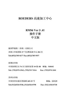 罗德斯操作手册3.15中文版.doc
