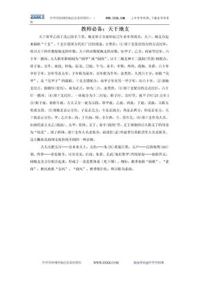 历史教师必备:天干地支.doc