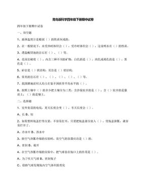 青岛版科学四年级下册期中试卷.docx
