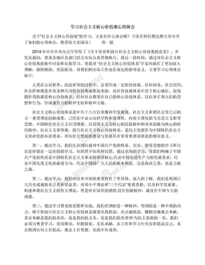 学习社会主义核心价值观心得体会.docx