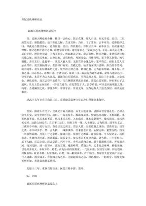 石屋清洪禅师语录.doc