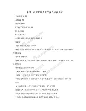 中国上市银行社会责任报告披露分析.doc