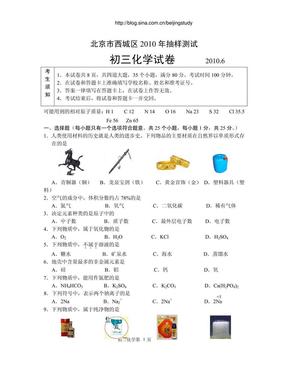 2010年北京市西城区初三二模化学试题(含答案).pdf