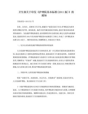 卫医政发〔2011〕21号-卫生部关于印发《护理院基本标准(2011版)》的通知.doc