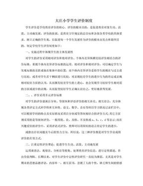 大庄小学学生评价制度.doc