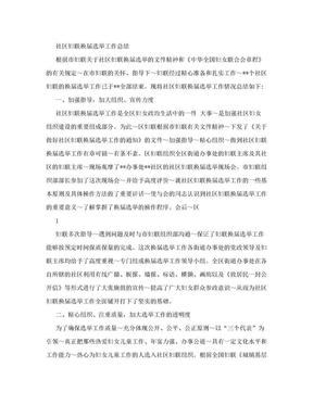 社区妇联换届选举工作总结.doc