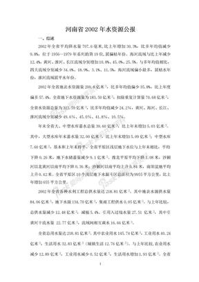河南省水资源公报(1998-2009)河南省2002年水资源公报.doc