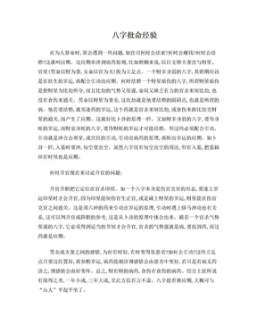 八字批命经验.doc
