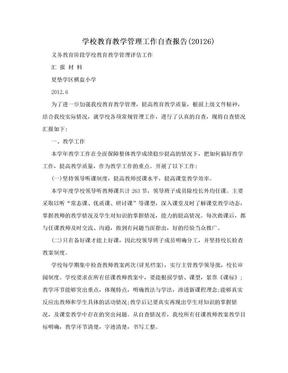 学校教育教学管理工作自查报告(20126).doc