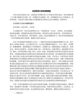 安全教育大会讲话稿精选.docx
