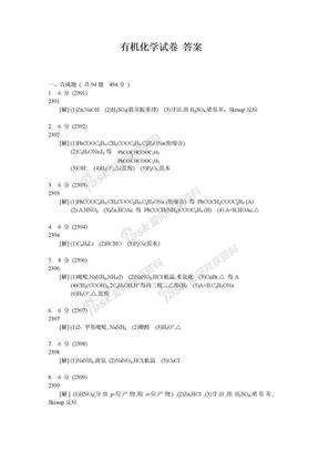 华东理工大学有机化学试题库合成题合成题答案2391-2500.doc