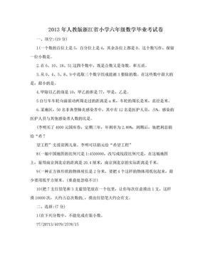 2013年人教版浙江省小学六年级数学毕业考试卷.doc