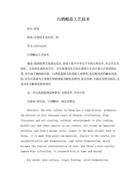 白酒酿造工艺技术.doc