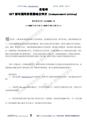 iBT新托福所有真题独立作文屠龙分类1.2.pdf