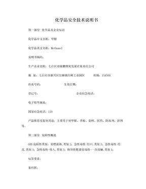 甲醇安全技术说明书.doc