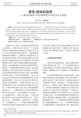 紫色_姐妹的选择_解读艾丽斯_沃克_紫颜色_中的妇女主义思想.pdf