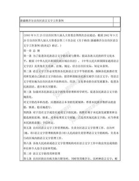 新疆维吾尔自治区语言文字工作条例.doc