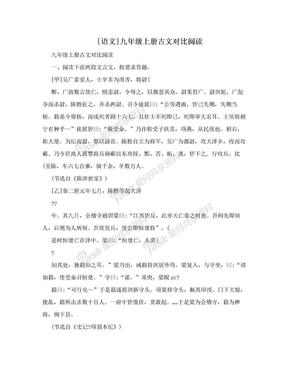 [语文]九年级上册古文对比阅读.doc