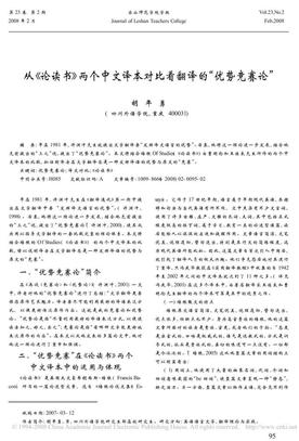 从_论读书_两个中文译本对比看翻译的_.pdf