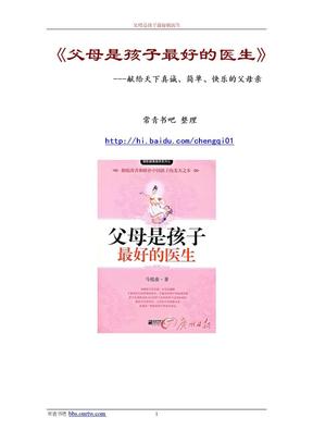 父母是孩子最好的医生_马悦玲_著.doc