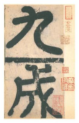 (唐)欧阳询楷书九成宫礼泉铭.pdf