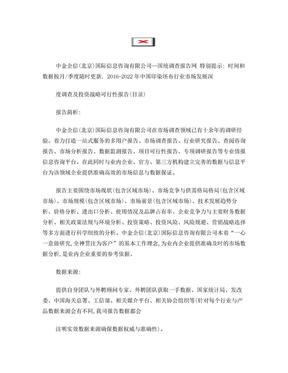 2016-2022年中国印染坯布行业市场发展深度调查及投资战略可行性报告(目录).doc