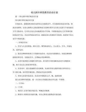 幼儿园中班的教育活动计划.doc
