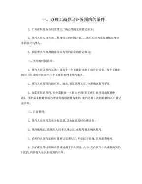 广州市工商局网上预约须知.doc
