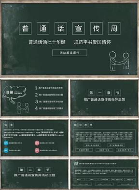 黑板风22届普通话宣传周活动安排.pptx
