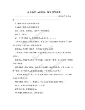 6人搞笑小品剧本;编辑部的故事.doc