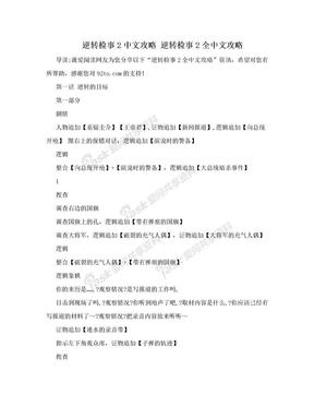 逆转检事2中文攻略 逆转检事2全中文攻略.doc