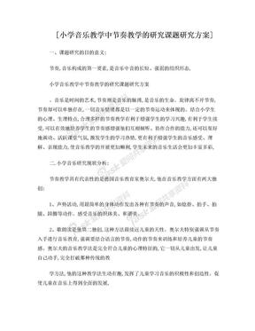 小学音乐教学中节奏教学的研究课题研究方案.doc