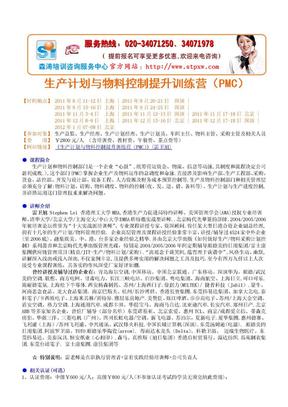 生产计划物料控制pmc课程.doc
