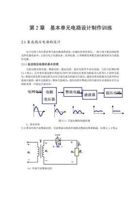 基本单元电路设计制作训练.doc