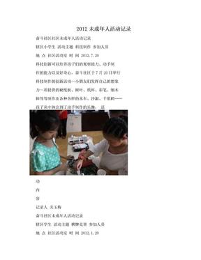 2012未成年人活动记录.doc