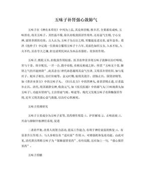 五味子补肾强心敛肺气.doc