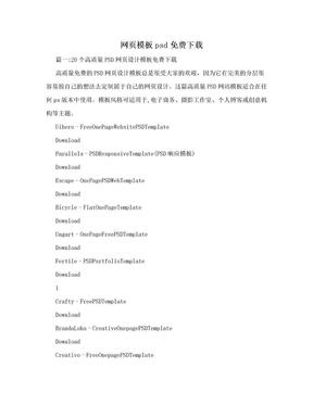 网页模板psd免费下载.doc